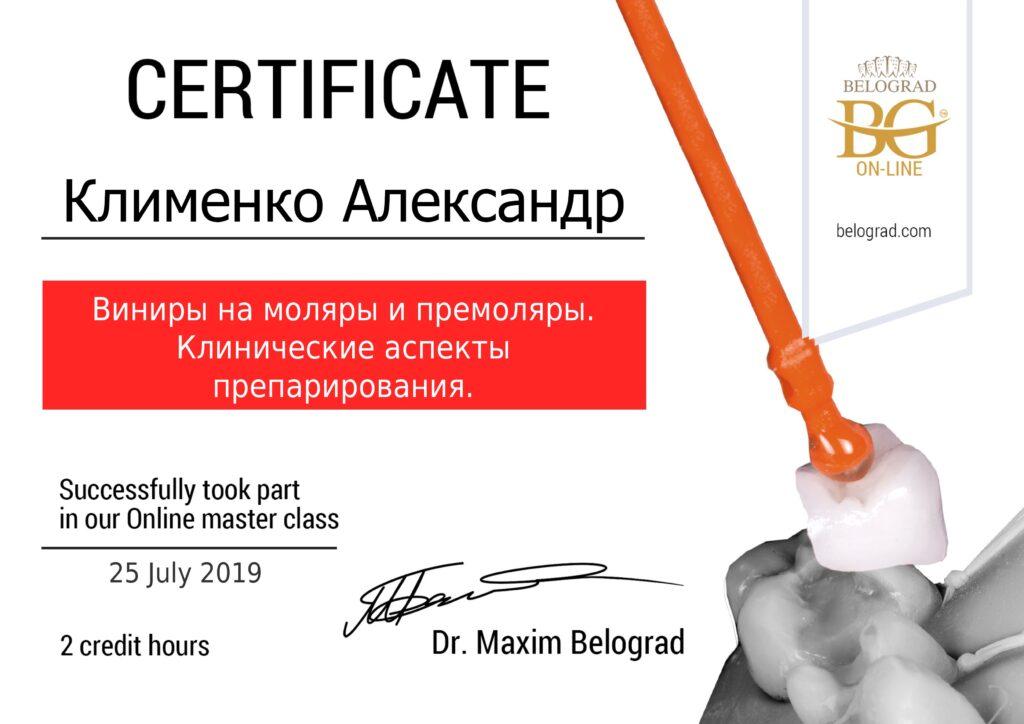 sertifikat_bilograd_viniri_pustij-1024x724
