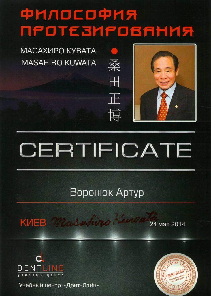 voronyuk-732x1024