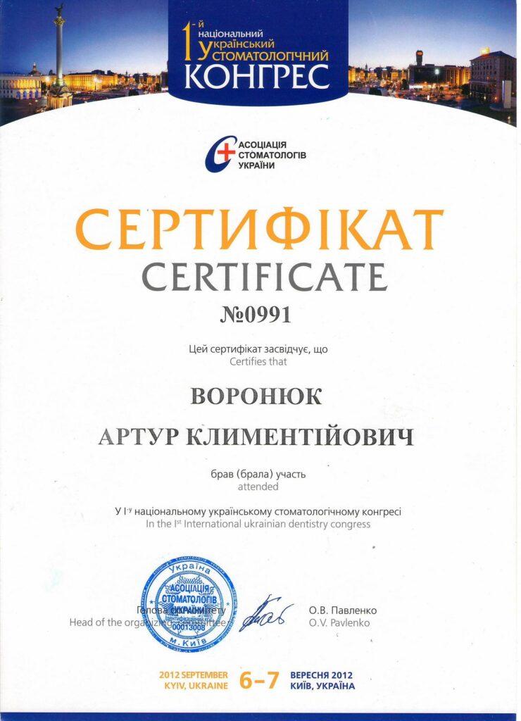 voronyuk19-740x1024