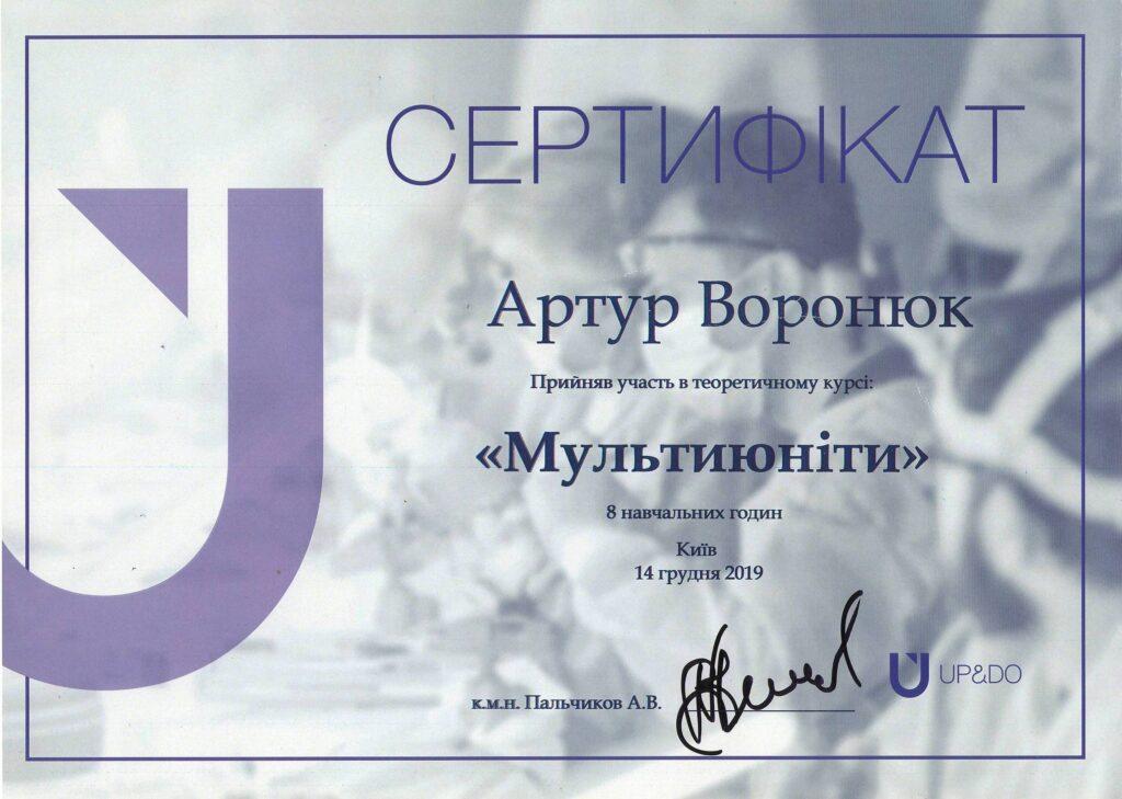 voronyuk2-1-1024x729