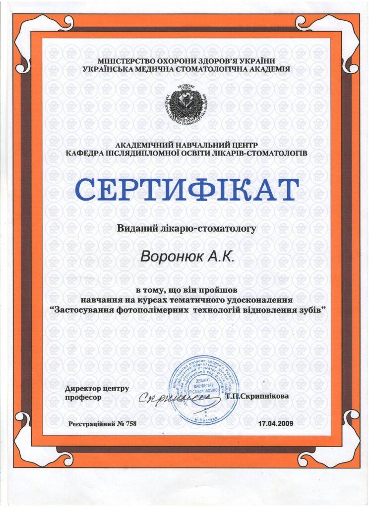 voronyuk5-744x1024