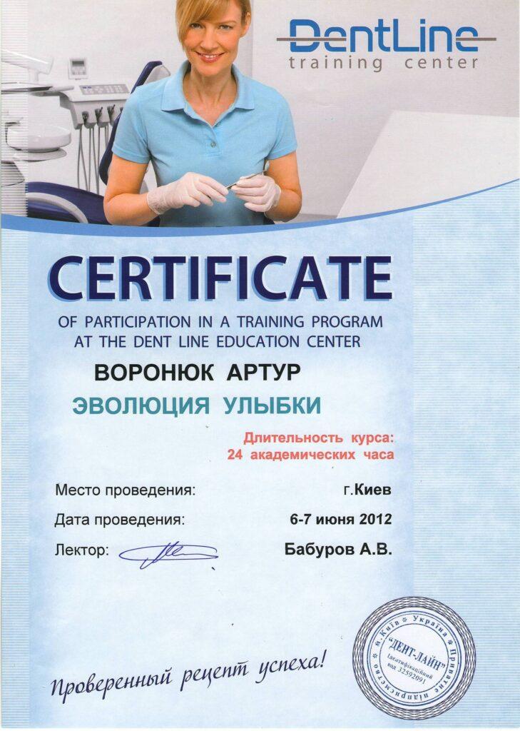 voronyuk7-729x1024